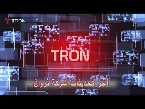 【Arabic community】Summary Of Last Week In TRON & BitTorrent 11.09–11.15